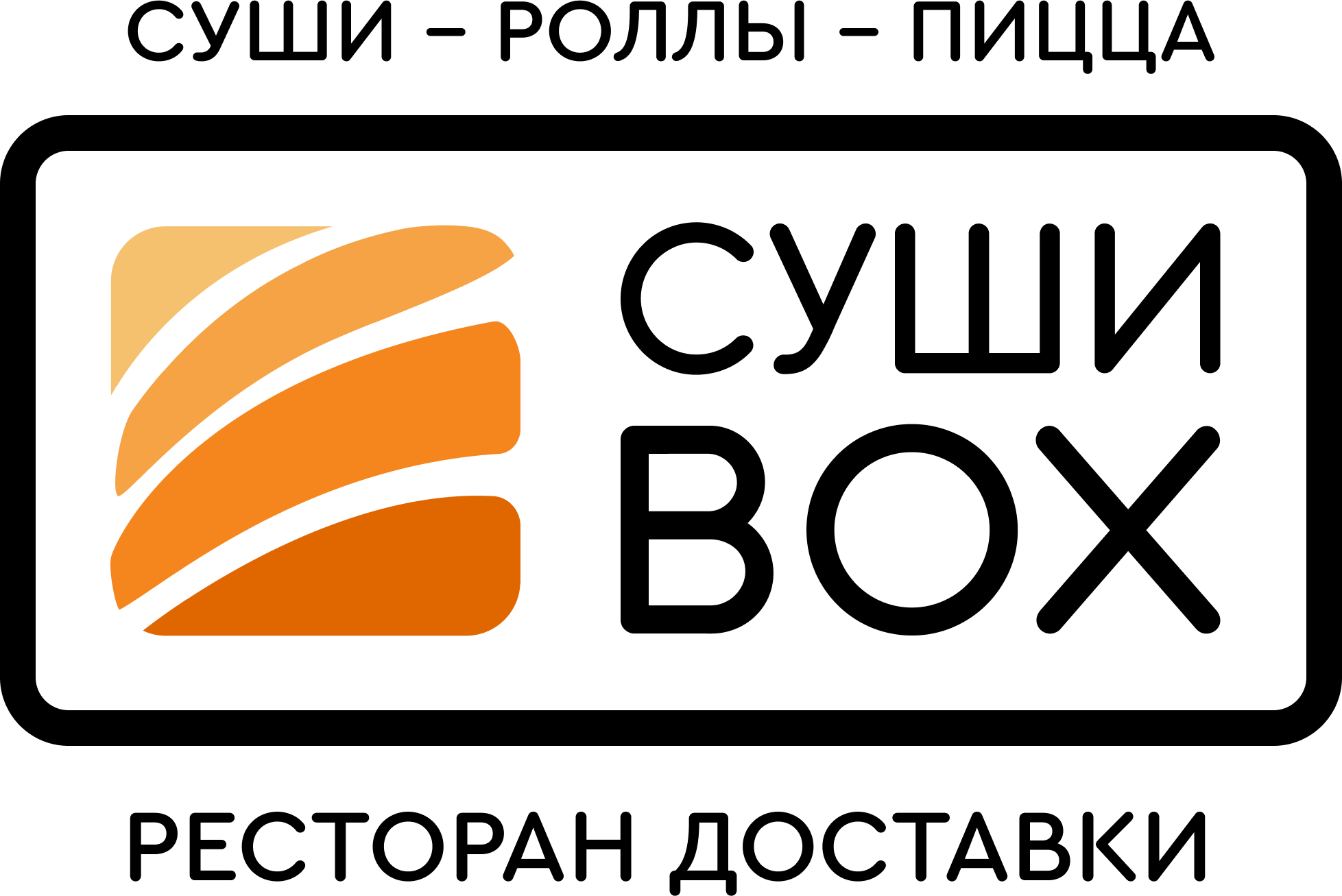 Логотип сушибокс